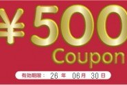 『施設使用料500円割引クーポン』