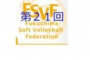 第21回会津ソフトバレーボール大会