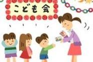 南青木子供会 平成28年度会員様用連絡簿