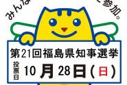 第21回福島県知事選挙
